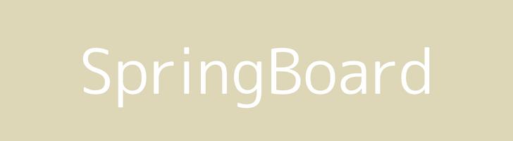 スプリングボード/springboard