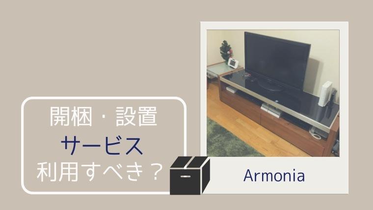Armoniaアルモニアテレビボード