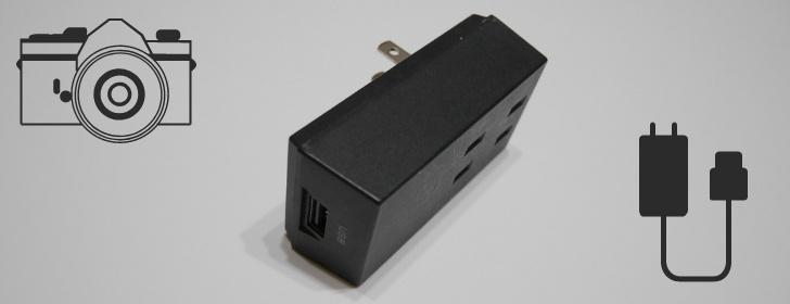 USB コンセントタップ